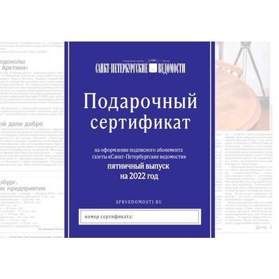 Подарочный сертификат на годовую пятничную подписку (2022 г.)