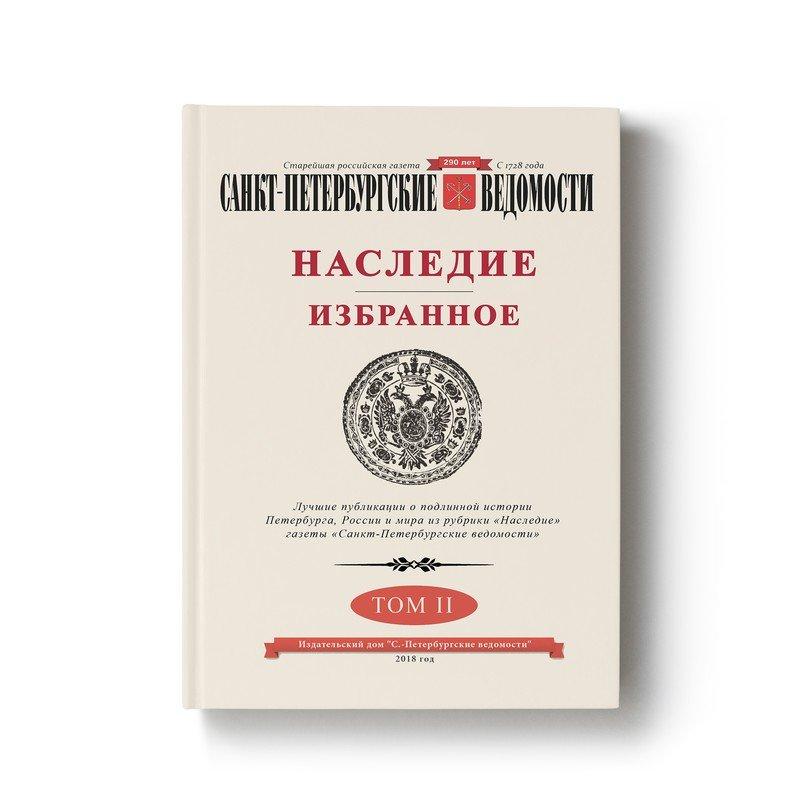 ПРОДОЛЖЕНИЕ СЕРИИ!  Книга «Наследие. Избранное. Том II»