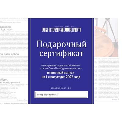 Подарочный сертификат на подписку (пятничный выпуск на 1-е полугодие 2022 г.)