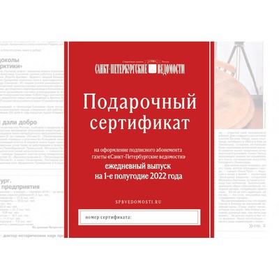 Подарочный сертификат на подписку (ежедневный выпуск на 1-е полугодие 2022 г.)