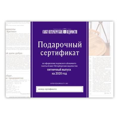 Подарочный сертификат на годовую пятничную подписку (2020 г.)