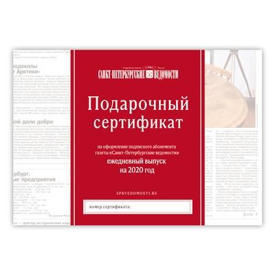 Подарочный сертификат на годовую ежедневную подписку (2020 г.)