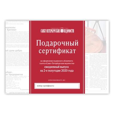Подарочный сертификат на подписку (ежедневный выпуск на 2-е полугодие 2020 г.)