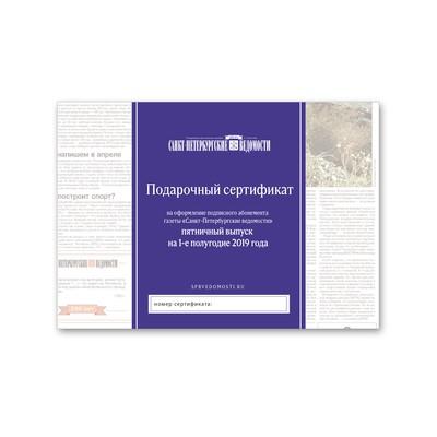 Подарочный сертификат на подписку (пятничный выпуск на 1-е полугодие 2019 г.)