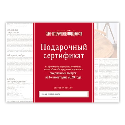 Подарочный сертификат на подписку (ежедневный выпуск на 1-е полугодие 2020 г.)