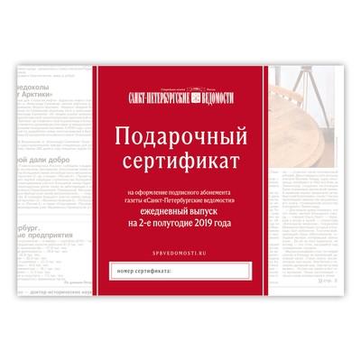 Подарочный сертификат на подписку (ежедневный выпуск на 2-е полугодие 2019 г.)