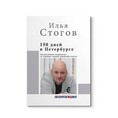 Книга «150 дней в Петербурге». Илья Стогов.