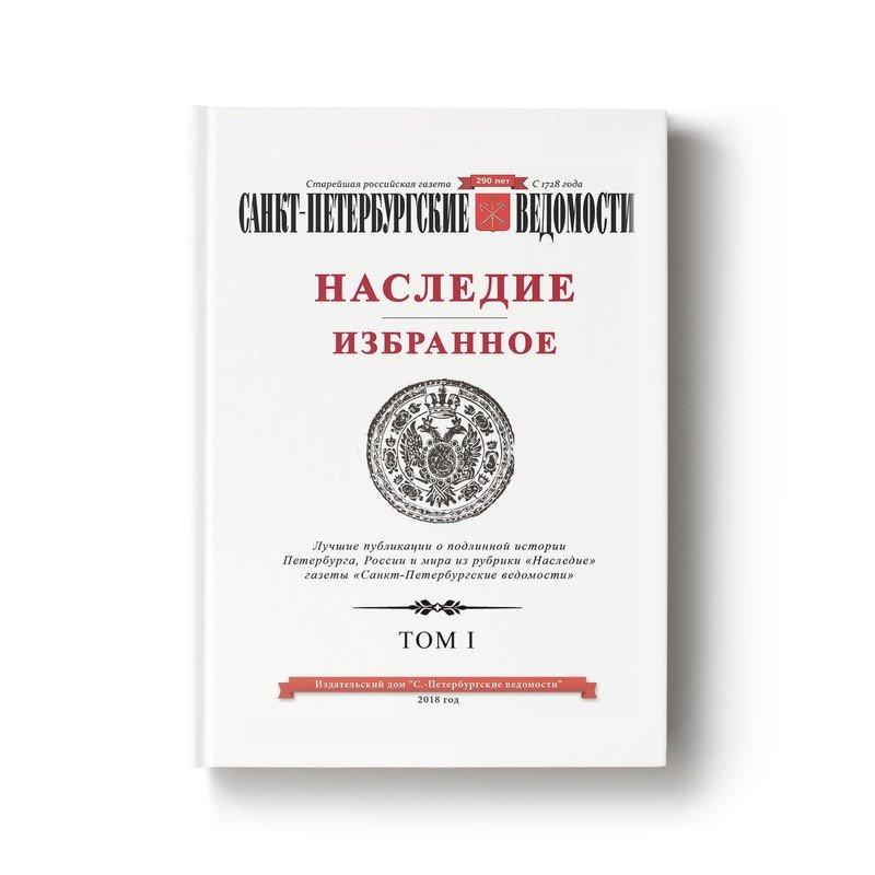 Книга «Наследие. Избранное. Том I»