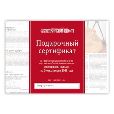 Подарочный сертификат на подписку (ежедневный выпуск на 2-е полугодие 2021 г.)