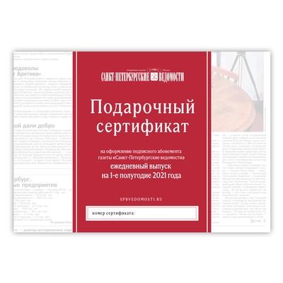 Подарочный сертификат на подписку (ежедневный выпуск на 1-е полугодие 2021 г.)