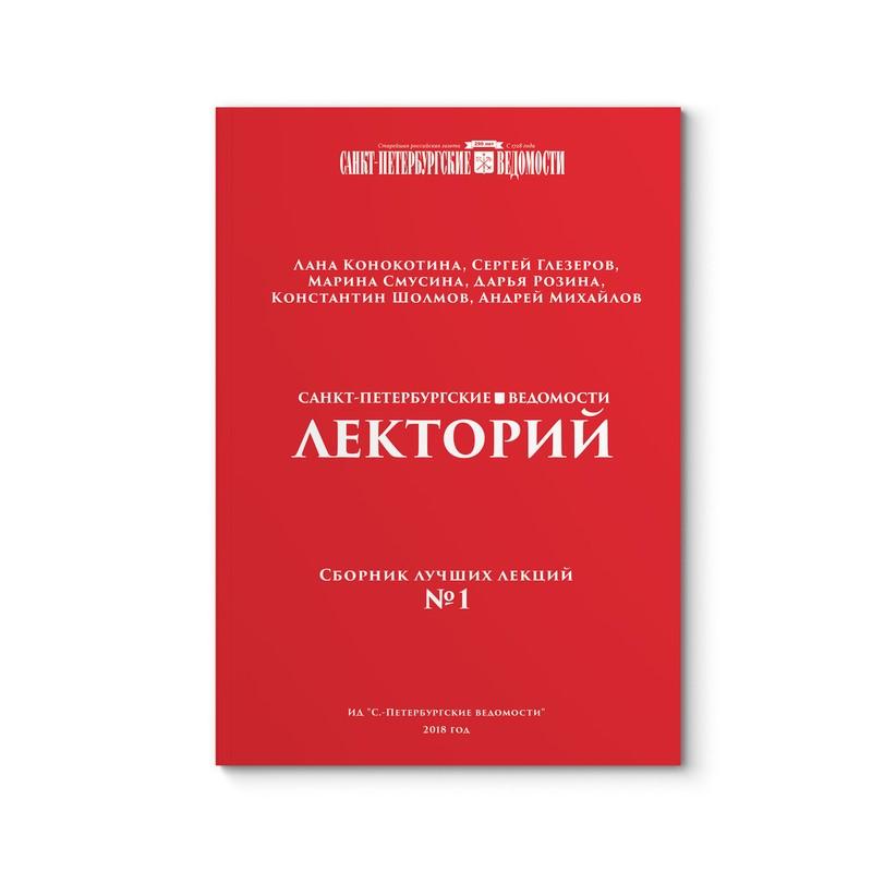 """Книга """"Лекторий. Сборник лучших лекций № 1"""""""