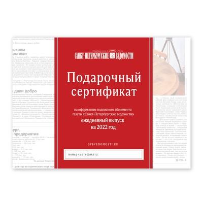Подарочный сертификат на годовую ежедневную подписку (2022 г.)