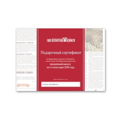 Подарочный сертификат на подписку (ежедневный выпуск на 1-е полугодие 2019 г.)
