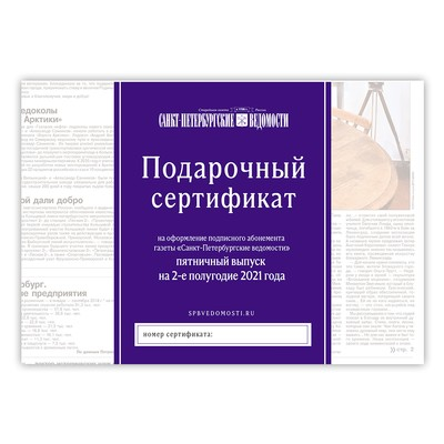 Подарочный сертификат на подписку (пятничный выпуск на 2-е полугодие 2021 г.)