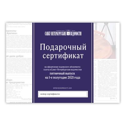 Подарочный сертификат на подписку (пятничный выпуск на 1-е полугодие 2021 г.)