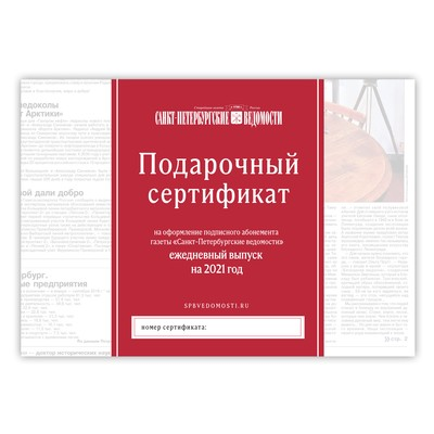 Подарочный сертификат на годовую ежедневную подписку (2021 г.)