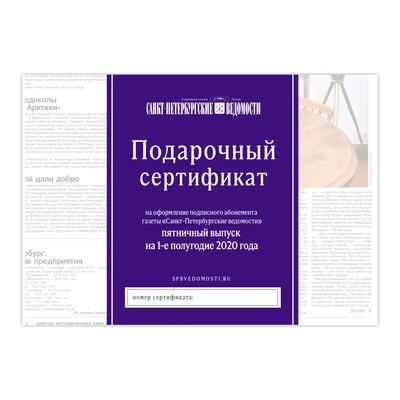 Подарочный сертификат на подписку (пятничный выпуск на 1-е полугодие 2020 г.)