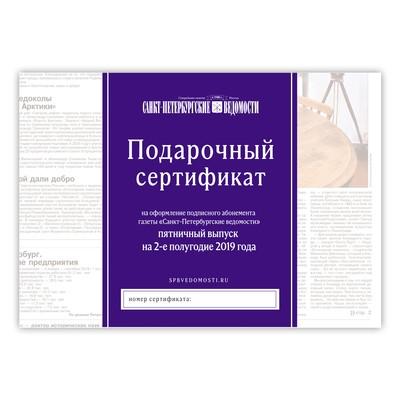 Подарочный сертификат на подписку (пятничный выпуск на 2-е полугодие 2019 г.)