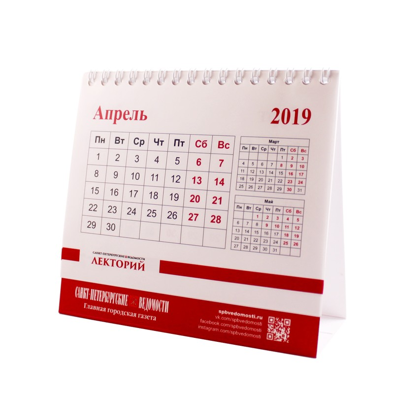 Календарь перекидной настольный на 2019 год