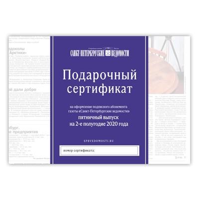 Подарочный сертификат на подписку (пятничный выпуск на 2-е полугодие 2020 г.)